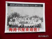 老照片(安徽省保健食品协会第五次理事扩大会全体代表合影)