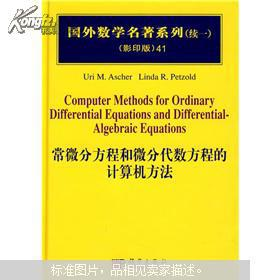 国外数学名著系列(续一)(影印版)41:常微分方程和微分代数方程的计算机方法