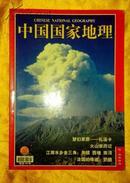 中国国家地理2002年7期(无地图)