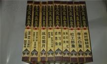 名家藏书 第40卷 宦海 宦海升沉录 醉菩提