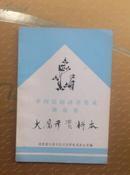 中国民间谚语集成湖南卷--大庸市资料本(湘西州)..