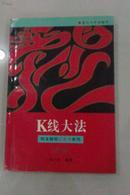 k线大法 【钱龙股经红皮书系列】 1998年一版一印 私藏未阅品好