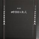 现货杭州,日本盆栽大观展 第18回 精装本!图片多,印刷精美