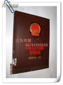 中华人民共和国法规汇编13:1959年1月--6月 精装本 【正版A1--4】