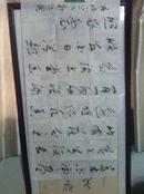 郭延兴书法