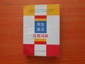 学生英汉双解词典
