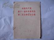 中国共产党第十一届会议公报