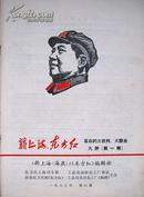 新上海、东方红 革命的大批判、大联合九评(第一辑)红卫兵上海司令部等1967年10月版