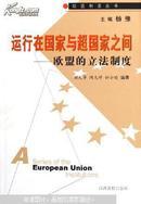 运行在国家与超国家之间:欧盟的立法制度