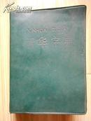 文革时期出版的   新华字典  绿塑皮 1971年版 1976年印 有毛主席语录  簿凸版