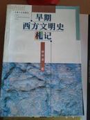 早期西方文明史札记 (1998年一版一印,1600册)