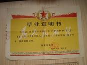 1976年初中毕业证书