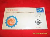 甘肃省第八次产业工会暨第九次大企业工会主席联席会纪念(全品)