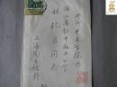 名家信封   编272【小不在意- 17】顾廷龙---苏州 版本、目录学家 上海图书馆馆长