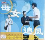 客家山歌剧:母女追凤(客家山歌VCD)