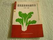 庭院蔬菜病虫害防治
