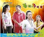 客家山歌剧:暮古狗戏妻(客家山歌VCD)
