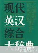 现代英汉综合大辞典[有护套无翻阅]