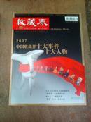 收藏界(2007中国收藏界十大事件十大人物)