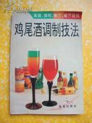 鸡尾酒调制技法(1版1印)