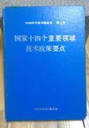 包邮包邮 中国科学技术蓝皮书 第1号 国家十四个重要领域技术政策要点  1.2.1