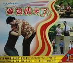 客家山歌剧:婆媳情未了(客家山歌VCD)