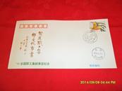 96·全国职工集邮展览纪念封 (全品)