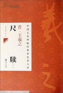 中国古代碑帖经典彩色放大本·晋 王羲之尺牍(一)