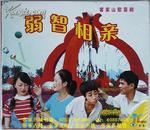 客家山歌剧:弱智相亲(客家山歌VCD)