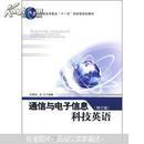 """普通高等教育""""十一五""""国家级规划教材:通信与电子信息科技英语(修订版)"""
