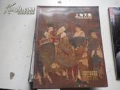 2010.6月:上海天衡:古代书画.专场拍卖