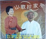 客家山歌剧:山歌拉家常(客家山歌VCD)