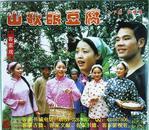 客家山歌剧:山歌酿豆腐(客家山歌VCD)