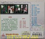 客家山歌剧:叔嫂情(客家山歌VCD)