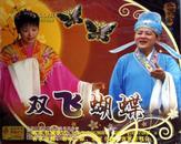 客家山歌剧:双飞蝴蝶(客家山歌VCD)