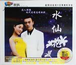 客家山歌剧:水仙花(客家山歌VCD)
