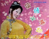 客家山歌剧:偷情小寡妇(客家山歌VCD)