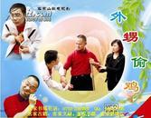 客家山歌剧:外甥偷鸡(客家山歌VCD)