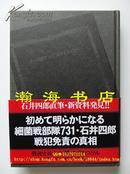 关东军黑太阳731细菌战部队长 石井四郎亲笔资料 根据最新发现的其亲笔资料揭秘731逃脱惩罚真相