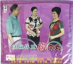 客家山歌剧:洗碗钵里捞肉丸(客家山歌VCD)
