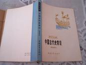 中国古代常识明清部分 书籍 正版 一版一印