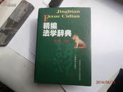 精编法学辞典