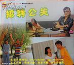 客家山歌剧:招聘公关(客家山歌VCD)