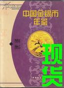 中国金银币年鉴 (精装)