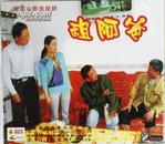 客家山歌剧:租阿爸(客家山歌VCD)