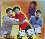 客家山歌剧:租老婆(客家山歌VCD)