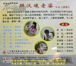 客家山歌剧:醉汉魂老婆(客家山歌VCD)