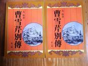 经济日报丛书  民国72年二印  曹雪芹别传9.5品  版权页有章印