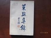 北京饭店著名厨师编著《菜点集锦》