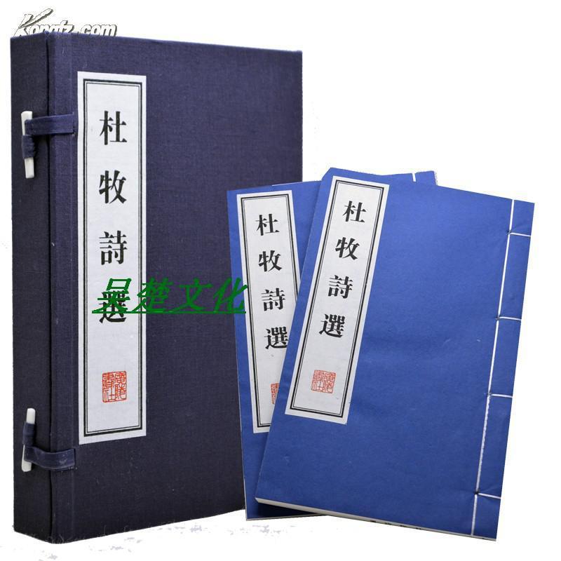 杜牧诗选(套装上下册)广陵书社